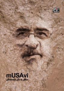 آدولف موسوی!